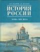 История России XVIII-XIX века 10 кл. Базовый уровень часть 2я